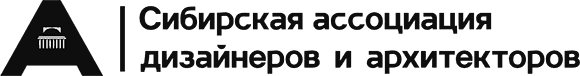 Siberian Association of Designers and Architects